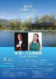 軽井沢大賀ホールCLASSICS2019 堤剛&小山実稚恵デュオ・リサイタル