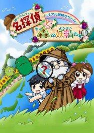 リアル謎解きゲーム×モリコロパーク「名探偵と森の妖精たち」