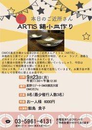 金属工芸ワークショップ(小皿づくり体験)