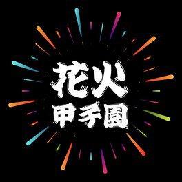 花火甲子園 全国花火師NO.1決定戦【2021年中止】