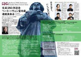 ベートーヴェン室内楽連続演奏会シリーズコンサート1<中止となりました>