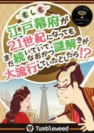 リアル謎解きゲーム「もしも江戸幕府が21世紀になってもまだ続いていて謎解きが大流行していたら!?」