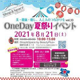 OneDay vol.32 夏祭り