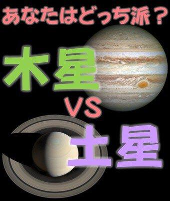 3Dスタジオ夜の特別上映「あなたはどっち派? 木星vs土星」