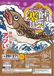 酒田日本海寒鱈まつり