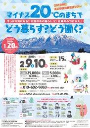 2019雫石冬の移住体験交流ツアー