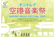 セントレア空港音楽祭 2019