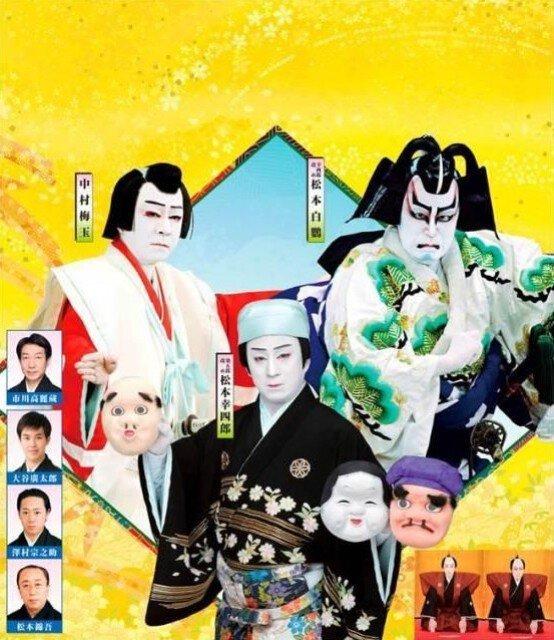 松竹大歌舞伎 iichiko presents 大分公演