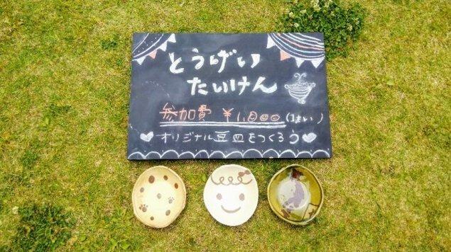 陶芸体験 ~オリジナル模様のかわいい豆皿を作ろう!~(5月)