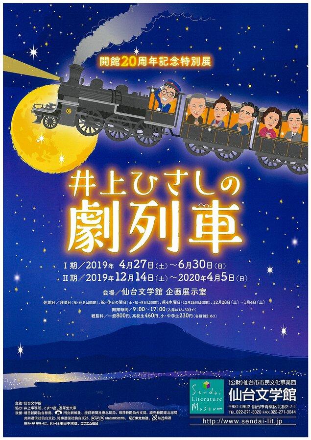 開館20周年記念特別展 井上ひさしの劇列車【1期】