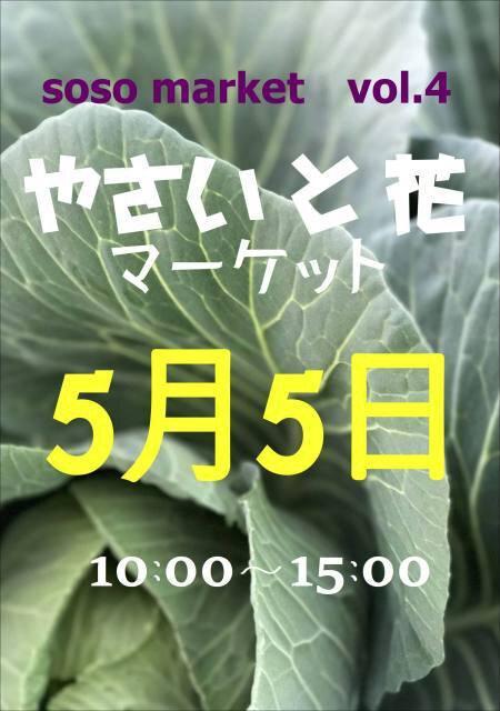 soso market vol. 4  ~やさいと花~