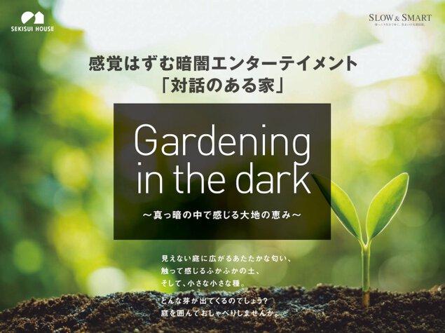 積水ハウス×ダイアログ・イン・ザ・ダーク「Gardening in the dark」