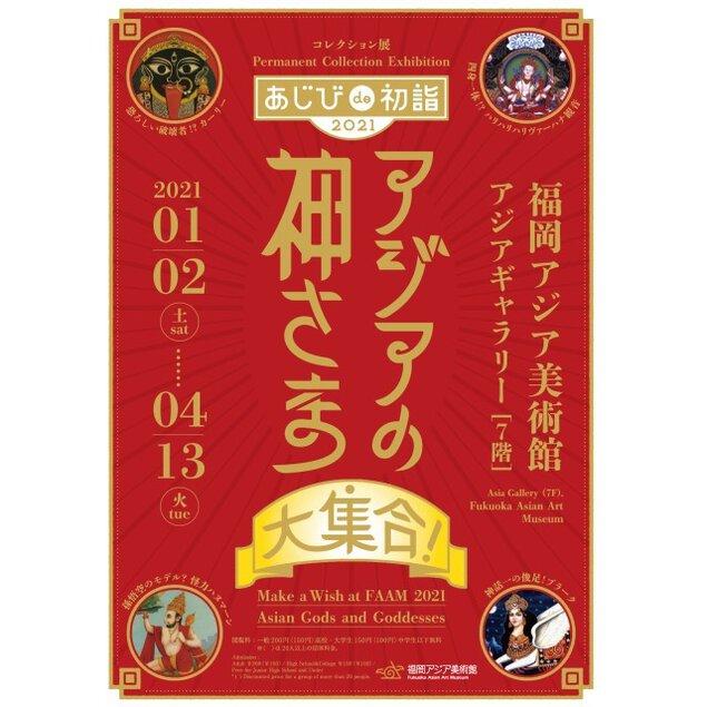 あじびde初詣2021~アジアの神さま大集合!