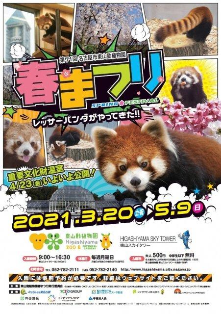第71回 東山動植物園春まつり