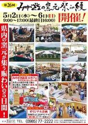 第26回 みやざきの窯元祭 in 綾