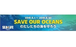 SAVE OUR OCEANS〜わたしたちの海を守ろう~