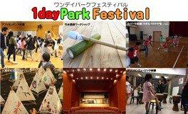 1dayParkFestival(わんぱくフェス)