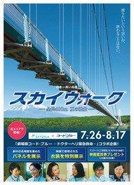 『劇場版コード・ブルー -ドクターヘリ緊急救命-』タイアップキャンペーン