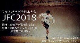 Japan Footbag Championships 2018(通称:JFC 2018)