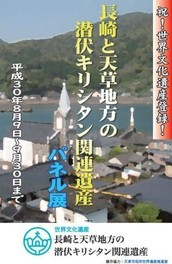 祝 世界文化遺産決定!「長崎と天草地方の潜伏キリシタン関連遺産」パネル展