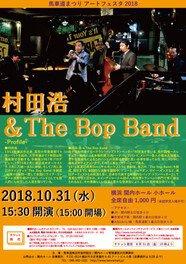 村田浩 & The Bop Band