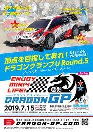 DRAGON GP(ミニ四駆レース)