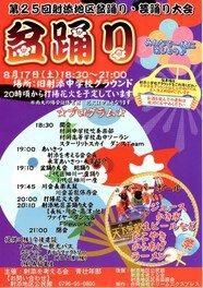 射添(いそう)地区盆踊り・芸踊り大会