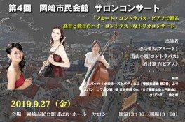あしたプロジェクト 第4回 岡崎市民会館サロンコンサート