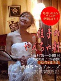 佳子のやんちゃ劇(8月)