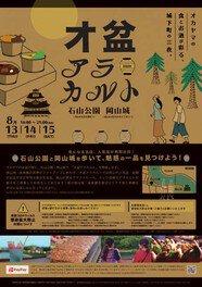 石山公園と岡山城周辺