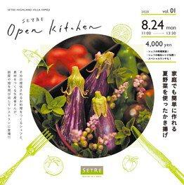 SETRE Open Kitchen~臨場感のあるオープンキッチン~