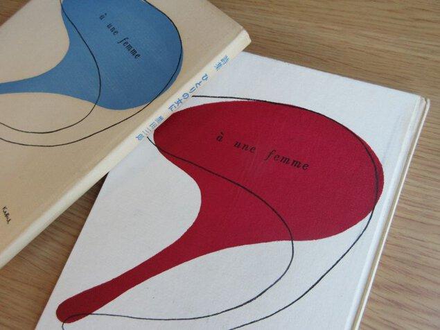 恋した詩人・黒田三郎―詩集「ひとりの女に」―
