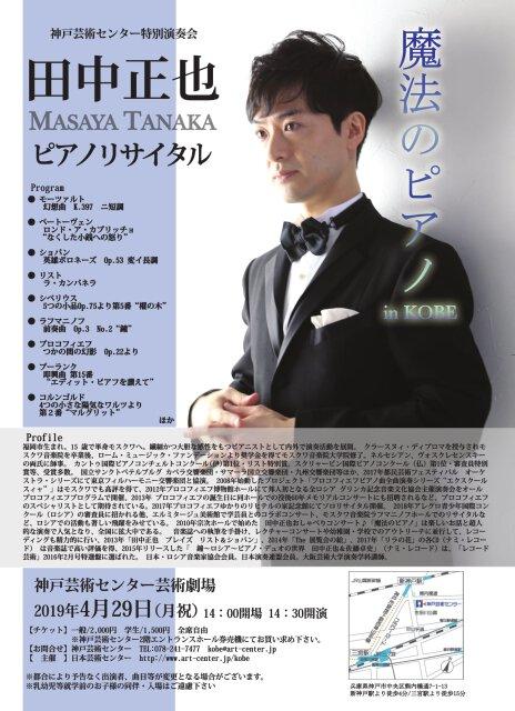 神戸芸術センター特別演奏会 田中正也ピアノリサイタル