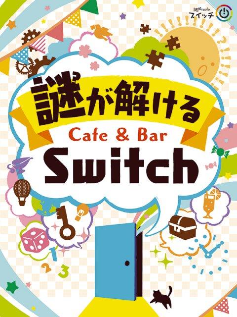 謎が解けるCafe&Bar Switch
