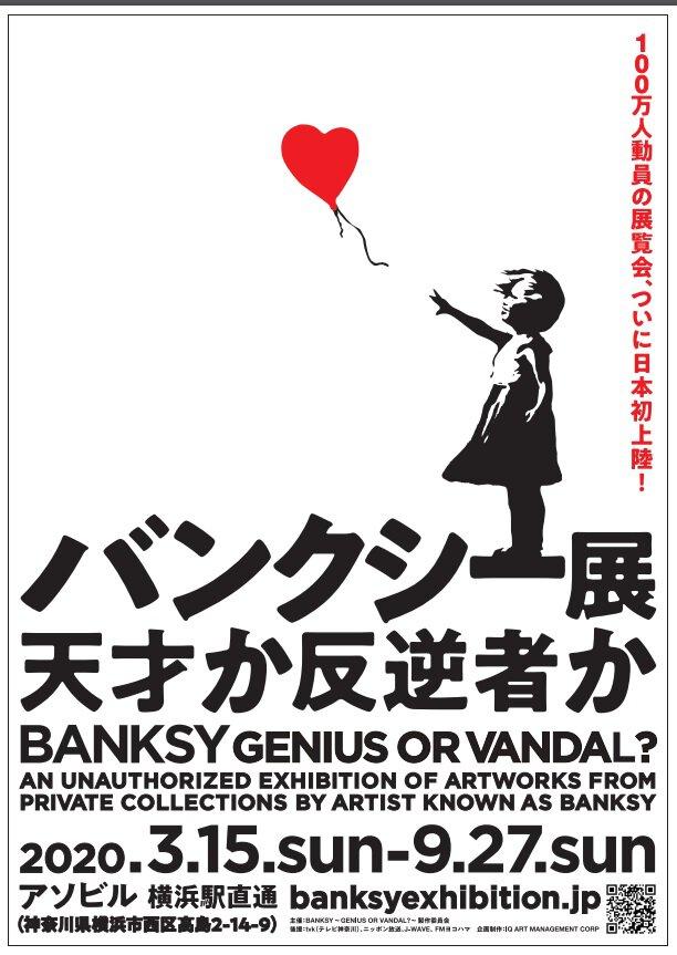 BANKSY GENIUS OR VANDAL?(バンクシー展 天才か反逆者か)