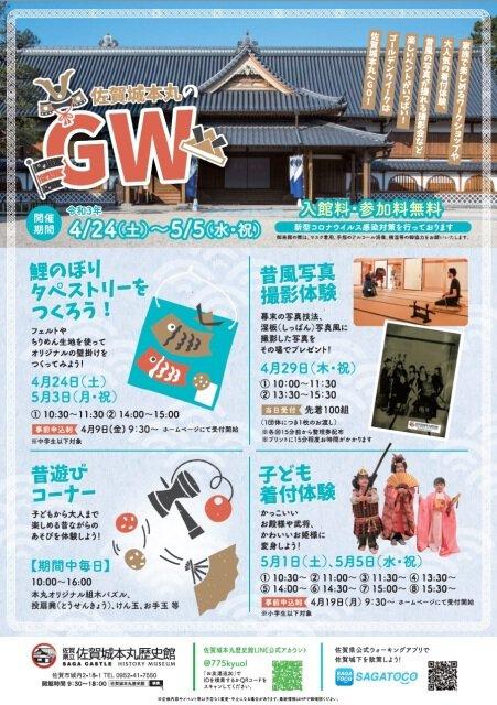 佐賀城本丸GW