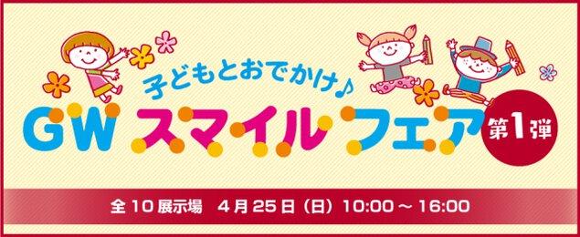 第1弾 GWスマイルフェア SBSマイホームセンター 静岡展示場