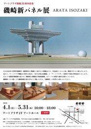 アートプラザ開館20周年記念 磯崎新 パネル展