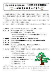 名古屋能楽堂 小中学生芸術鑑賞会(一般鑑賞可能)