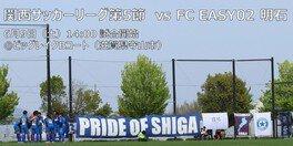 関西サッカーリーグ第5節「レイジェンド滋賀FC vs FC EASY02 明石」
