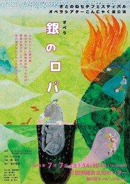 さとのね七夕フェスティバル オペラ「銀のロバ」