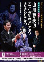 グランシップ出前公演 山川静夫のここがみどころ・ききどころ~文楽人形遣いにせまる~