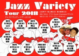 ジャズバラエティJapan Tour2018 in 広島