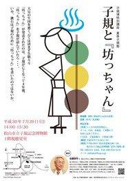 子規博特別講座 夏季子規塾「子規と『坊っちゃん』」