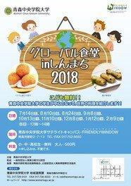青森中央学院大学グローバル食堂inしんまち2018(8月)
