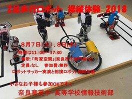 2足歩行ロボット 操縦体験 2018