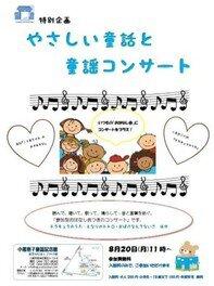 やさしい童話と童謡コンサート