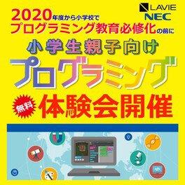 プログラミング教室(宇都宮)
