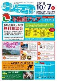 はーばりーマーケット(10月)