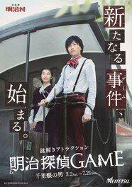 明治探偵GAME ~千里眼の男~